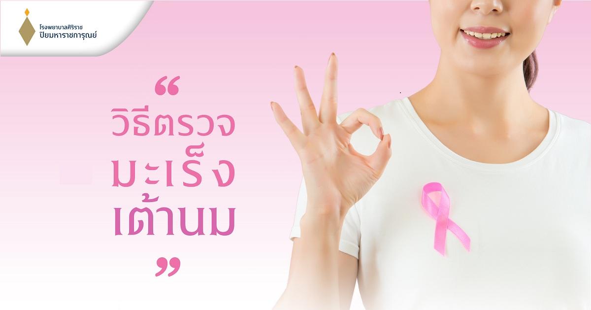 #ศูนย์มะเร็ง #โรงพยาบาลศิริราช ปิยมหาราชการุณย์ #มะเร็งเต้านม #อาการมะเร็งเต้านม #ตรวจมะเร็งเต้านม #อาการของมะเร็งเต้านม #วิธีตรวจมะเร็งเต้านม #การตรวจมะเร็งเต้านม #ตรวจเต้านม #Breast Cancer #ตรวจคัดกรองมะเร็งเต้านม