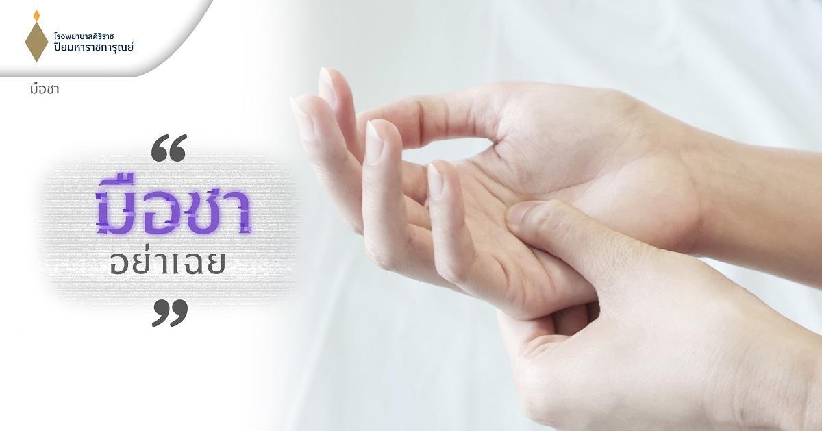 #ศูนย์เวชศาสตร์ฟื้นฟู #โรงพยาบาลศิริราช ปิยมหาราชการุณย์ #มือชา #Hand Numb #โรคฮิตวัยทำงาน #ใช้นิ้วมือมาก #เคลื่อนไหวข้อมือบ่อย #ชาที่ฝ่ามือ #ชาที่นิ้วมือ #เป็นเหน็บที่มือ #ปวดมือ #มืออ่อนแรง #กล้ามเนื้อมือลีบ #ปลายประสาทอักเสบ