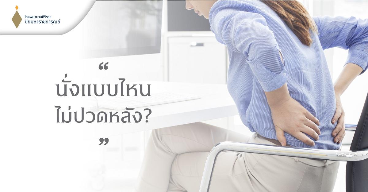 #ศูนย์เวชศาสตร์ฟื้นฟู #โรงพยาบาลศิริราช ปิยมหาราชการุณย์ #ปวดหลัง #นั่งทำงานนาน #ปวดเอว #เมื่อยคอ #ปวดบ่า #เมื่อยไหล่ #วิธีนั่งที่ถูกต้อง #นั่งหลังตรง #กระดูกสันหลัง #สรีระ #คนอ้วน #ท่านั่งที่ถูกวิธี #หลังแอ่น #Correct Sitting