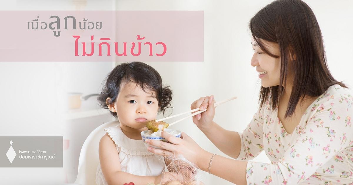 #ศูนย์เด็ก #โรงพยาบาลศิริราช ปิยมหาราชการุณย์ #ลูกน้อยไม่ยอมกินข้าว #ลูกไม่กินข้าวทําอย่างไร #ลูกไม่กินข้าวทําไงดี #ลูกไม่กินข้าว #ลูกน้อยไม่กินข้าว #ทําอย่างไรเมื่อลูกไม่กินข้าว #วิธี ลูกไม่กินข้าว #ลูกไม่ยอมกินข้าว #แก้ปัญหาลูกไม่ยอมกินข้าว