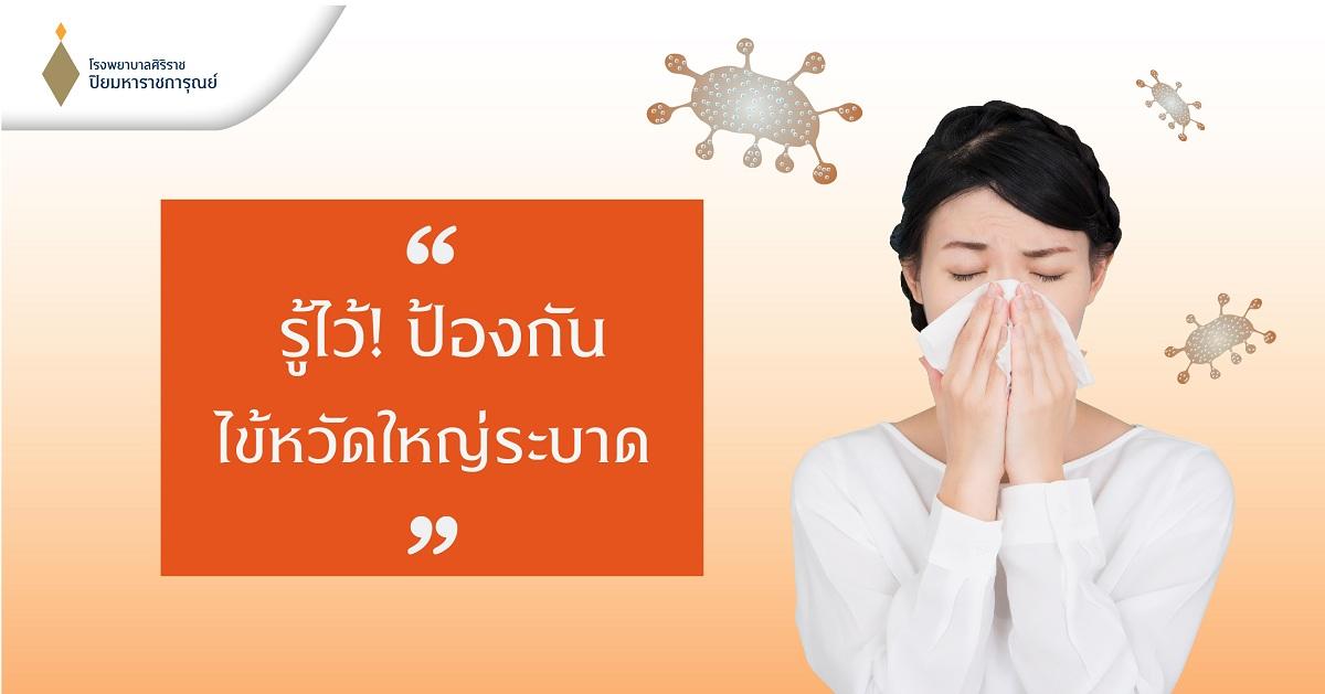 #ศูนย์อายุรกรรม #โรคไข้หวัดใหญ่ #โรคติดเชื้อทางเดินหายใจ #ไอ #จาม #มีน้ำมูก #มีไข้สูง #อาการโรคไข้หวัดใหญ่ #ดูแลตัวเองเมื่อเป็นไข้หวัดใหญ่ #ป้องกันโรคไข้หวัดใหญ่ #วัคซีนไข้หวัดใหญ่ #ล้างมือ #หน้ากากอนามัย #ไข้หวัดใหญ่ #อาการไข้หวัดใหญ่ #รักษาไข้หวัดใหญ่