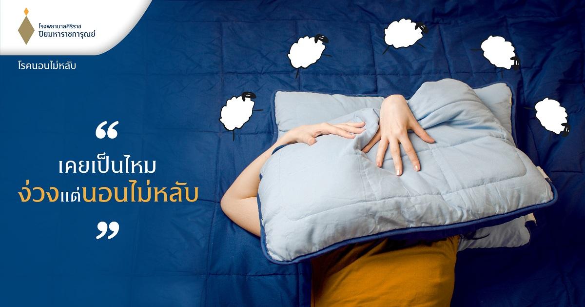 #ศูนย์อายุรกรรม #โรงพยาบาลศิริราช ปิยมหาราชการุณย์ #นอนไม่หลับ #ความเครียด #นอนไม่เพียงพอ #หายใจไม่สะดวก #สภาพแวดล้อมในห้องนอน #สภาพห้องนอน #เปลี่ยนที่นอน #นอนเป็นเวลา #Insomnia