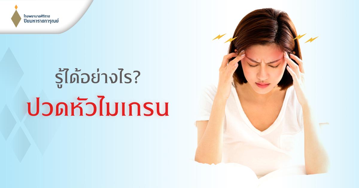 #ศูนย์อายุรกรรม #โรคไมเกรน #Migraine #ปวดศีรษะเรื้อรัง #ปวดศีรษะข้างเดียว #เครียด #สาเหตุของไมเกรน #ปวดหัวไมเกรน #ตาพร่ามัว #คลื่นไส้ #อาเจียน #รักษาโรคไมเกรน #บรรเทาอาการปวดศีรษะ #กำจัดความเครียด #ยาป้องกันไมเกรน #ไมเกรนคือ #ไมเกรนขึ้น #ไมเกรนเกิดจาก
