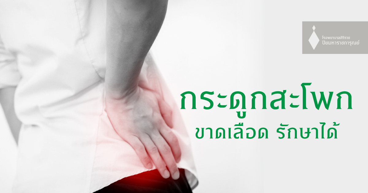 #ศูนย์ออร์โธปิดิกส์ #โรงพยาบาลศิริราช ปิยมหาราชการุณย์ #กระดูกสะโพกขาดเลือด #โรคหัวกระดูกสะโพกขาดเลือด #สะโพกหัก #สะโพกเคลื่อน #ปวดสะโพก #สะโพกหัก อาการ #สะโพกเคลื่อน อาการ #ปวดสะโพกร้าวลงขา #Osteonecrosis of the Femoral Head