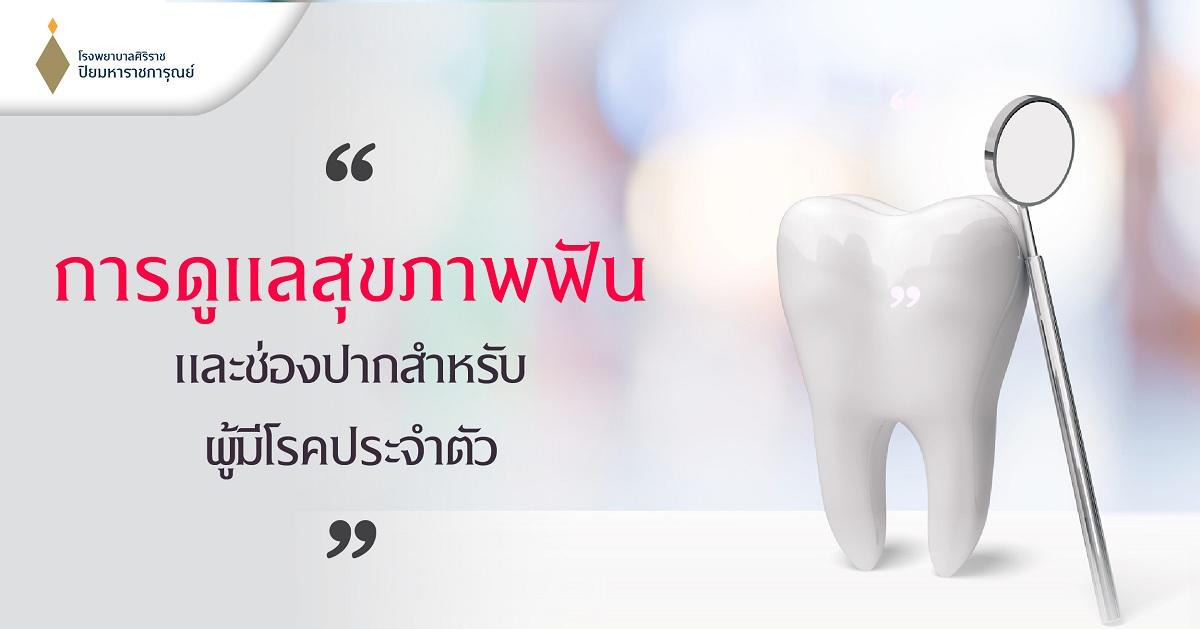 #การดูแลสุขภาพฟัน #ผู้มีโรคประจำตัว #Dental Care #ติดเชื้อในช่องปาก #รักษาฟันผุ #เหงือกอักเสบ #โรคหัวใจ #เบาหวาน #โรคไต #ผลกระทบจากการฉายรังสี #มะเร็งเม็ดเลือด #เปลี่ยนถ่ายอวัยวะ #วิธีการดูแลสุขภาพในช่องปากและฟัน #Dental Care