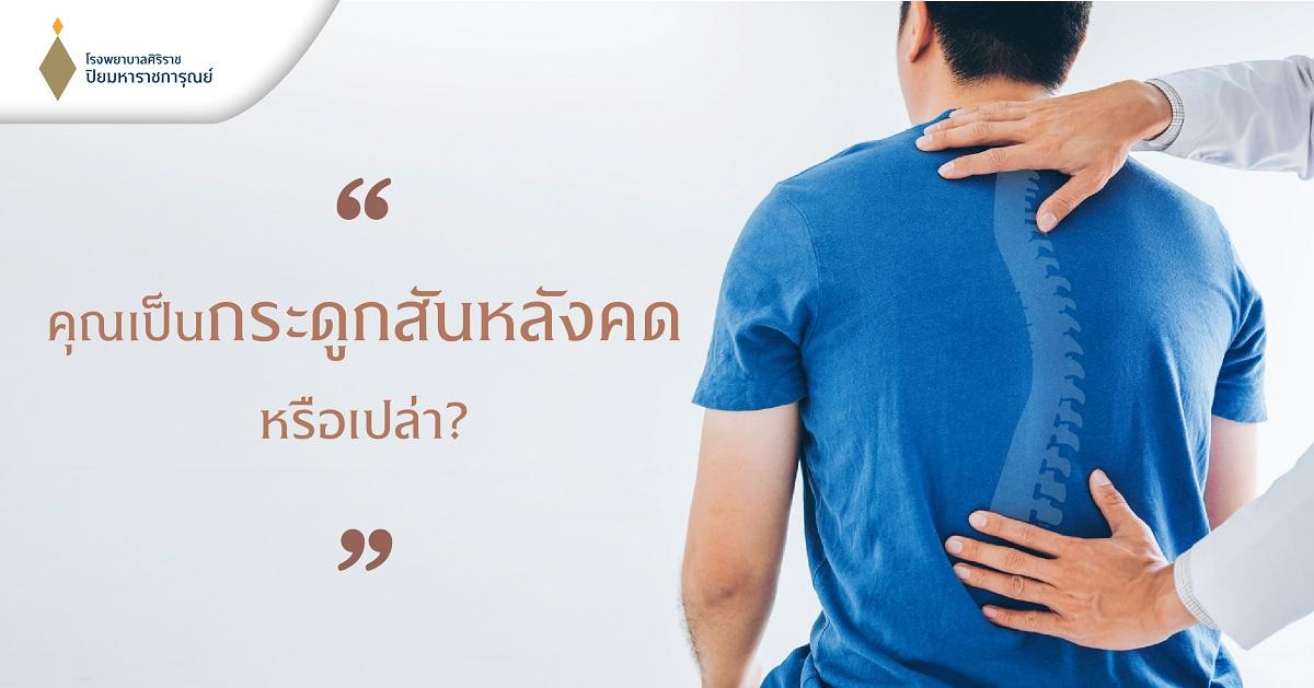 #โรคกระดูกสันหลังคด #โรคกระดูกสันหลังคดคือ #วิธีการรักษาโรคกระดูกสันหลังคด #โรคกระดูกสันหลังคดเกิดจาก  #กระดูสันหลังคด #กระดูกสันหลังคดเล็กน้อย #กระดูกสันหลังคดในผู้ใหญ่ #กระดูกสันหลังคดในเด็ก #ผ่าตัดกระดูกสันหลังคด #กระดูกสันหลังคดในผู้สูงอายุ #scoliosis