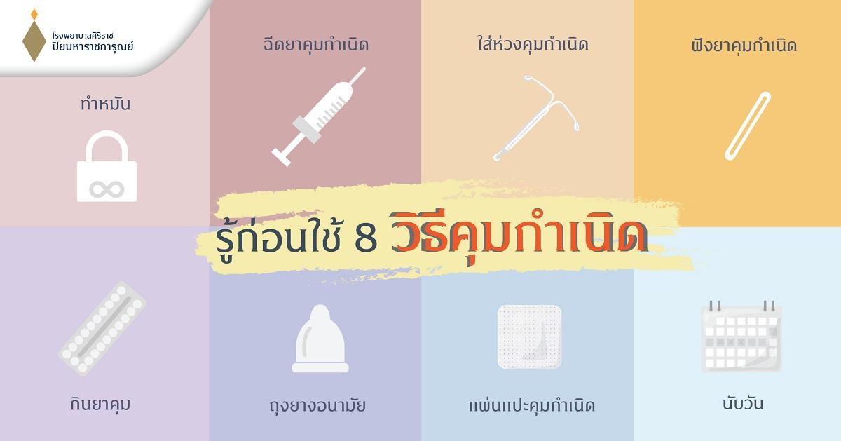 #ศูนย์นรีเวช #โรงพยาบาลศิริราช ปิยมหาราชการุณย์ #การคุมกําเนิด #การคุมกำเนิดหลังคลอด #การคุมกําเนิดแบบถาวร #การคุมกําเนิดแบบชั่วคราว #การคุมกําเนิดแบบฉีด #การคุมกําเนิด คือ #การคุมกําเนิดมีกี่ประเภท #ยาคุมกําเนิด #ยาคุมกําเนิดแบบแปะ #ทำหมัน #ยาคุมฉุกเฉิน