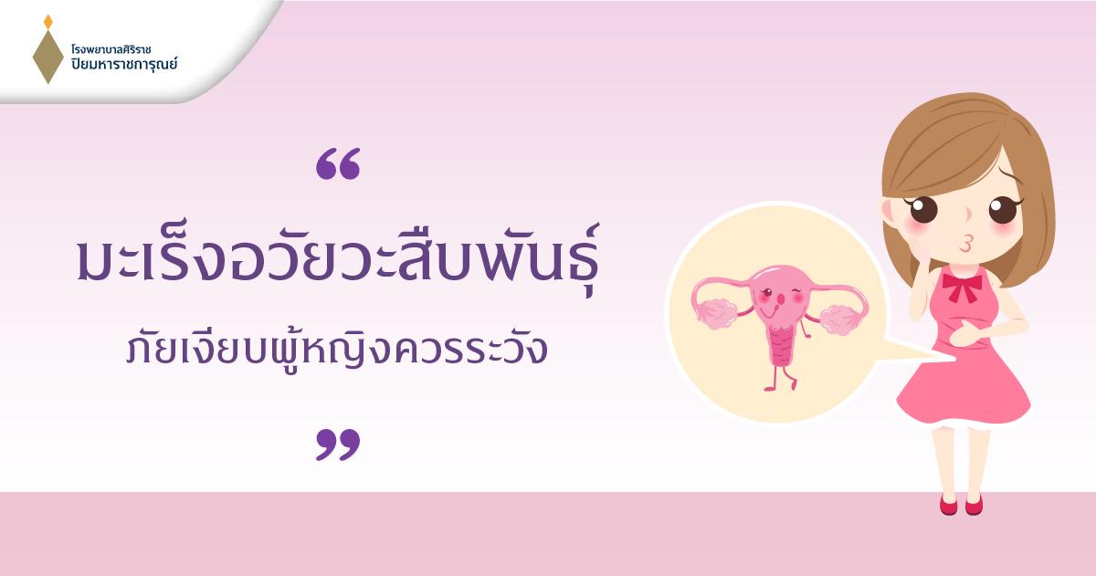 #ศูนย์มะเร็ง #โรคมะเร็ง อาการ #โรคมะเร็งในผู้หญิง #มะเร็งปากมดลูก #มะเร็งปากมดลูก อาการ #มะเร็งปากมดลูก สาเหตุ #มะเร็งปากมดลูก การป้องกัน #โรคมะเร็งเยื่อบุโพรงมดลูก #มะเร็งเยื่อบุโพรงมดลูก สาเหตุ #โรคมะเร็งรังไข่  #มะเร็งรังไข่ เกิดจาก