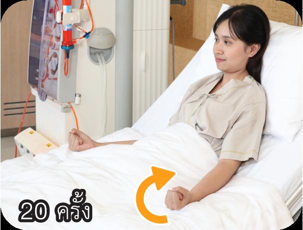 การออกกำลังกายสำหรับผู้ป่วยโรคไตเรื้อรัง ขณะฟอกเลือด (Kidney exercise)