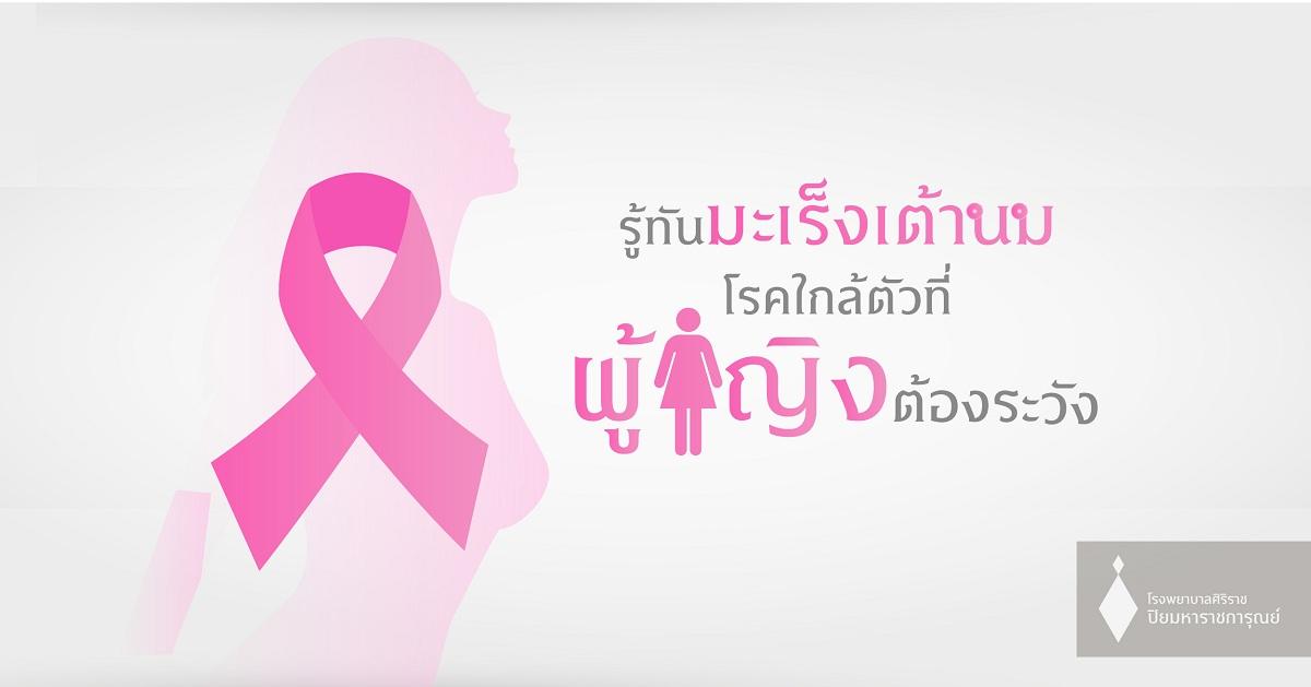 #ศูนย์มะเร็ง #โรงพยาบาลศิริราช ปิยมหาราชการุณย์ #มะเร็งเต้านม #มะเร็ง #มะเร็งเต้านมคืออะไร #มะเร็งเต้านมเกิดจากอะไร #อาการของมะเร็งเต้านม #การรักษามะเร็งเต้านม #การป้องกันมะเร็งเต้านม