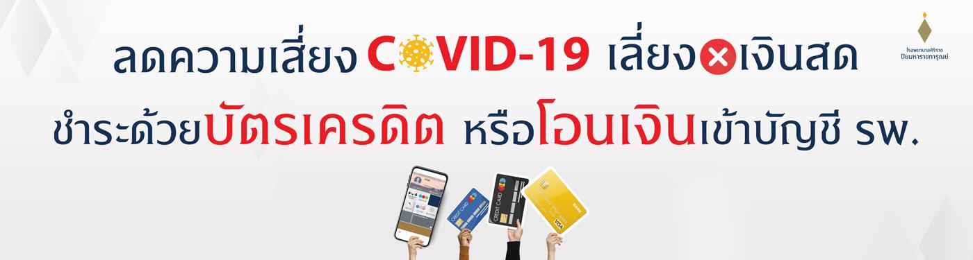 ลดความเสี่ยง COVID-19 เลี่ยงเงินสด ชำระเงินด้วยบัตรเครดิต หรือโอนเงินเข้าบัญชีโรงพยาบาล