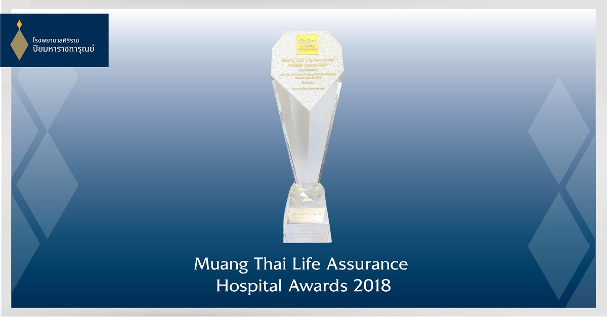รางวัล Muang Thai Life Assurance Hospital Awards 2018