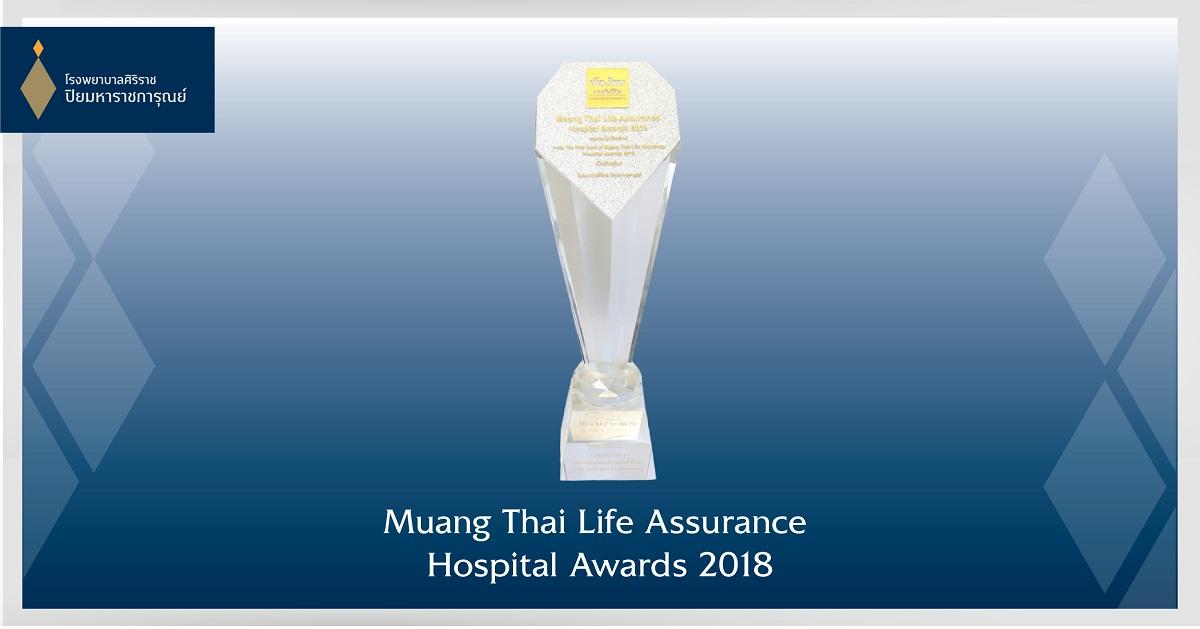 รางวัล Muang Thai Life Assurance Hospital Awards 2018