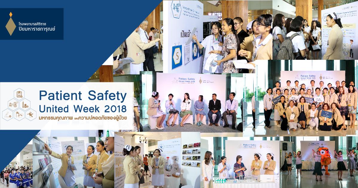 งาน Patient Safety United Week 2018 มหกรรมคุณภาพ และความปลอดภัยของผู้ป่วย