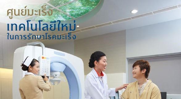 Hyperthermia เทคโนโลยีใหม่ทางการแพทย์ อีกหนึ่งทางเลือกในการรักษาโรคมะเร็ง