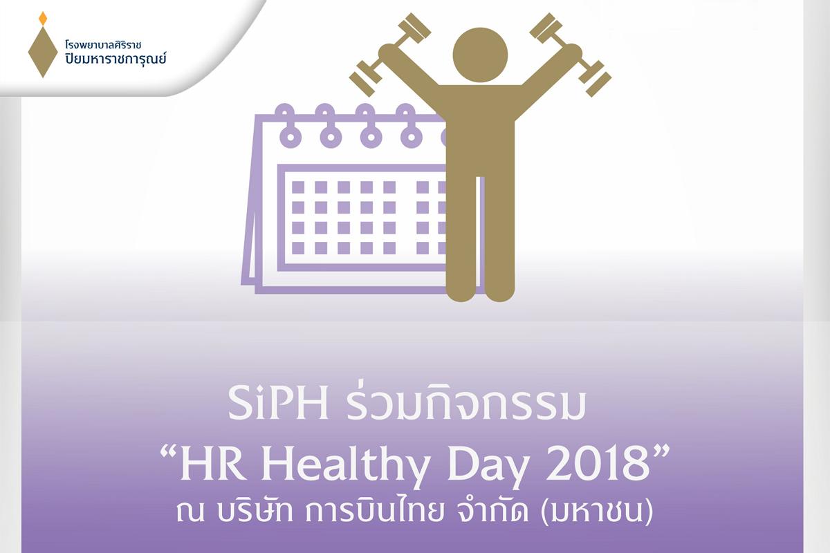 """SiPH ร่วมกิจกรรม """"HR Healthy Day 2018"""" ณ บริษัท การบินไทย จำกัด (มหาชน)"""