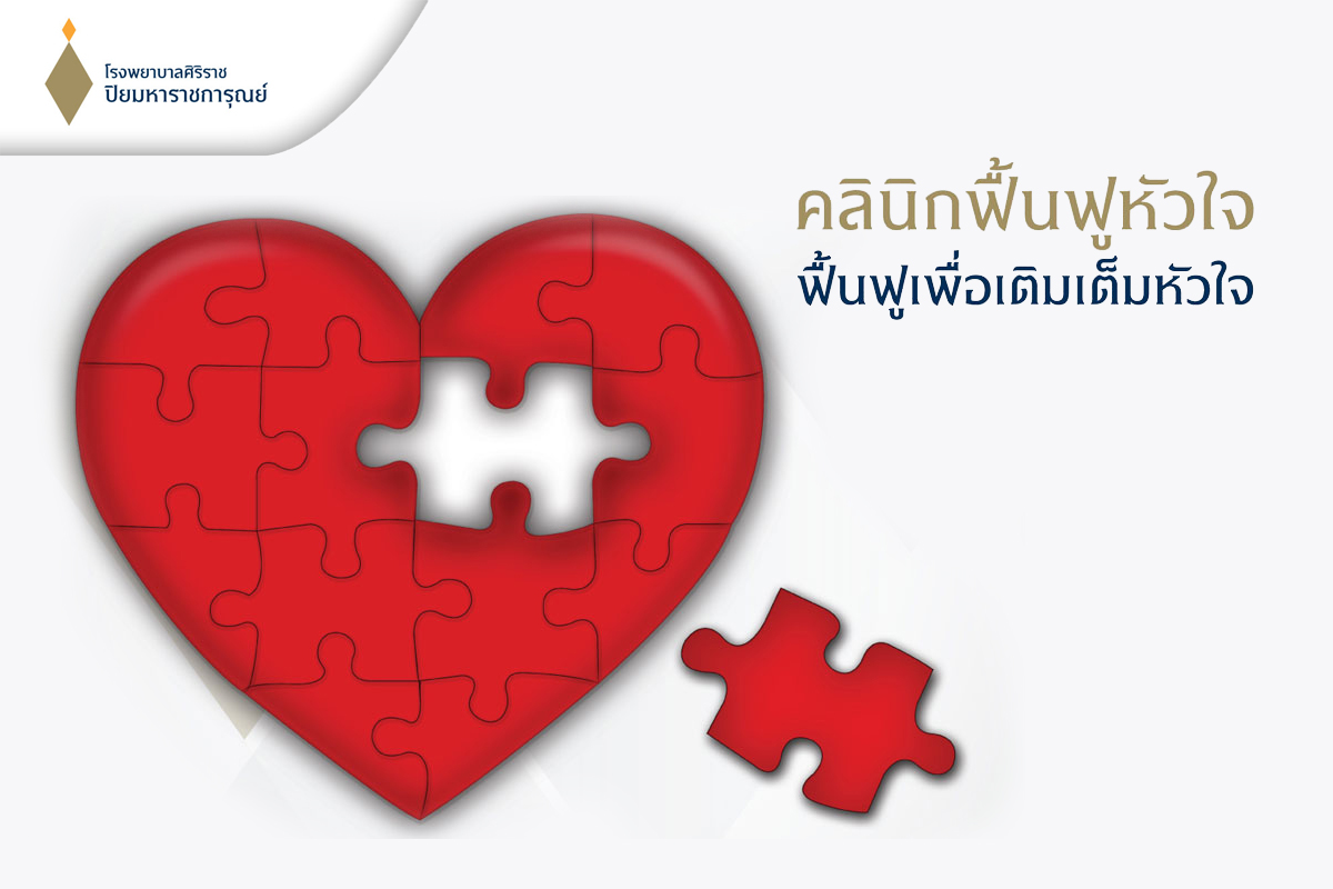 คลินิกฟื้นฟูหัวใจเปิดให้บริการที่ชั้น 4 โซน C