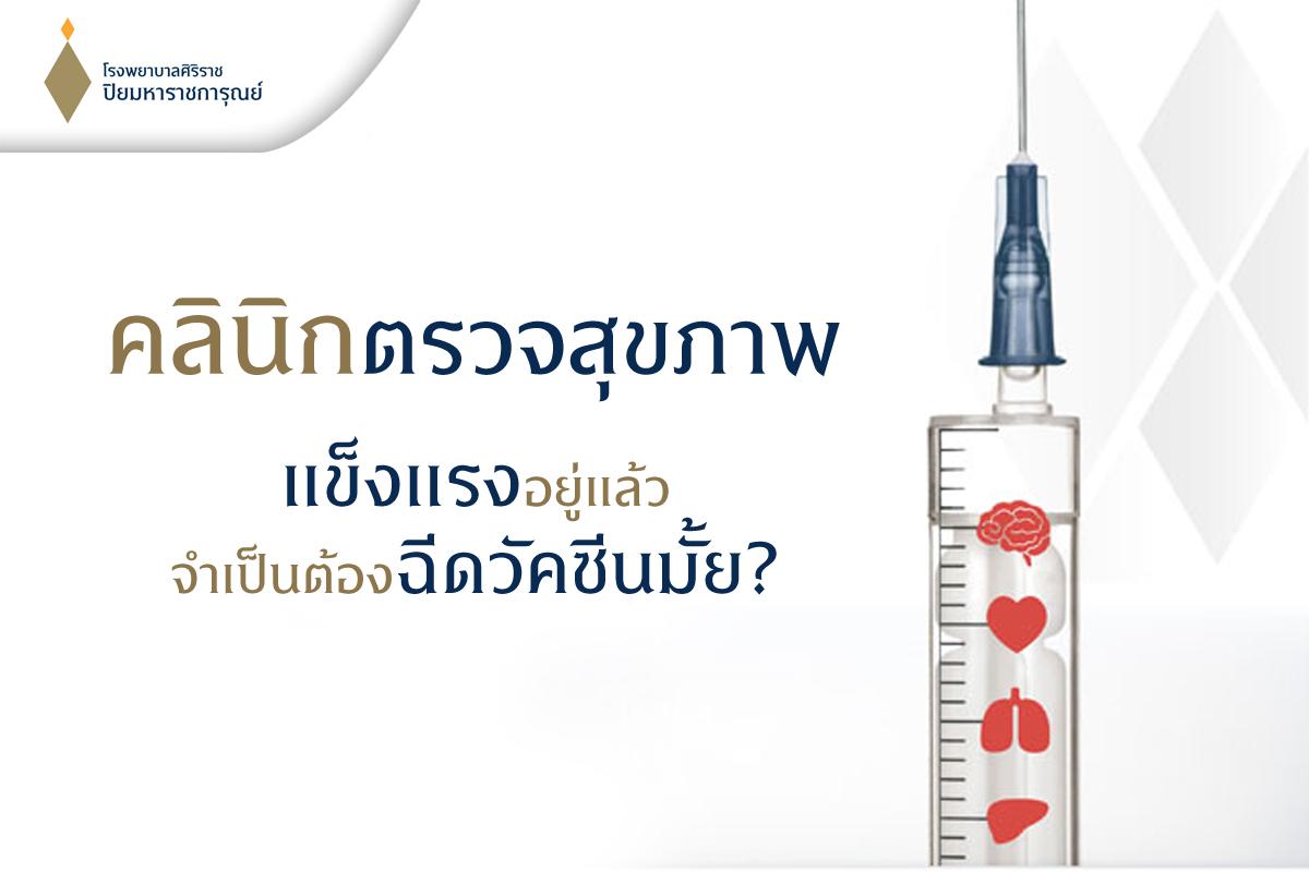 การฉีดวัคซีนประจำปี ทางเลือกของคนรักสุขภาพ