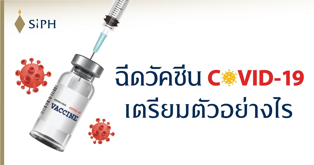 ฉีดวัคซีน Covid-19 เตรียมตัวอย่างไร