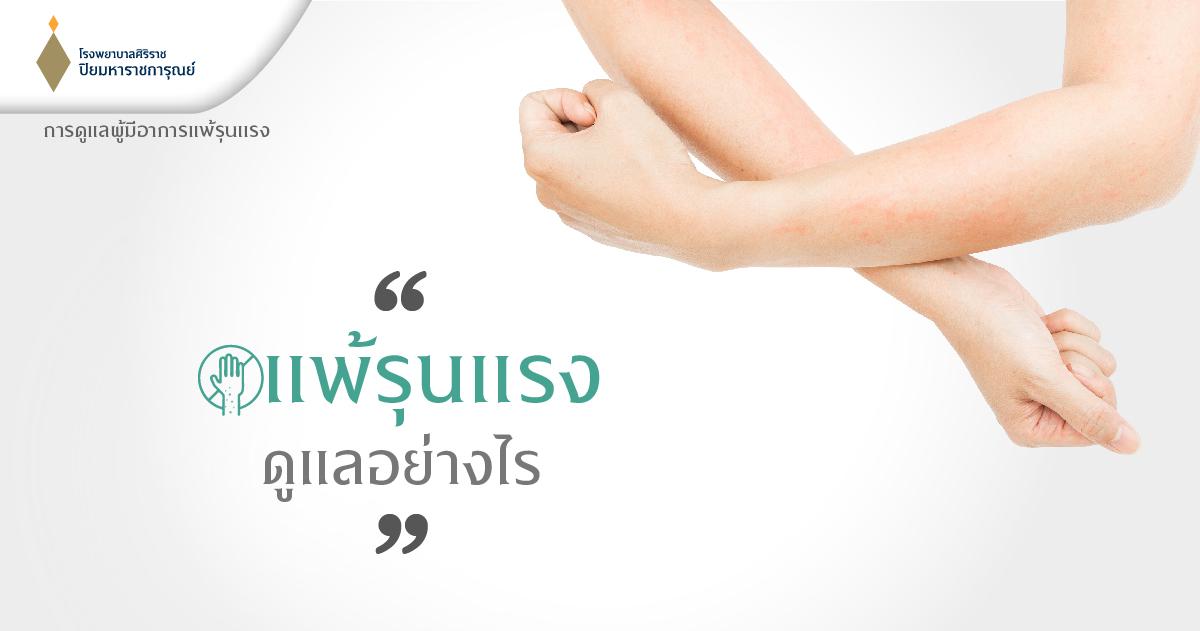 ยาแก้แพ้ ใช้อย่างไรเมื่อมีอาการแพ้รุนแรง (Anaphylaxis)