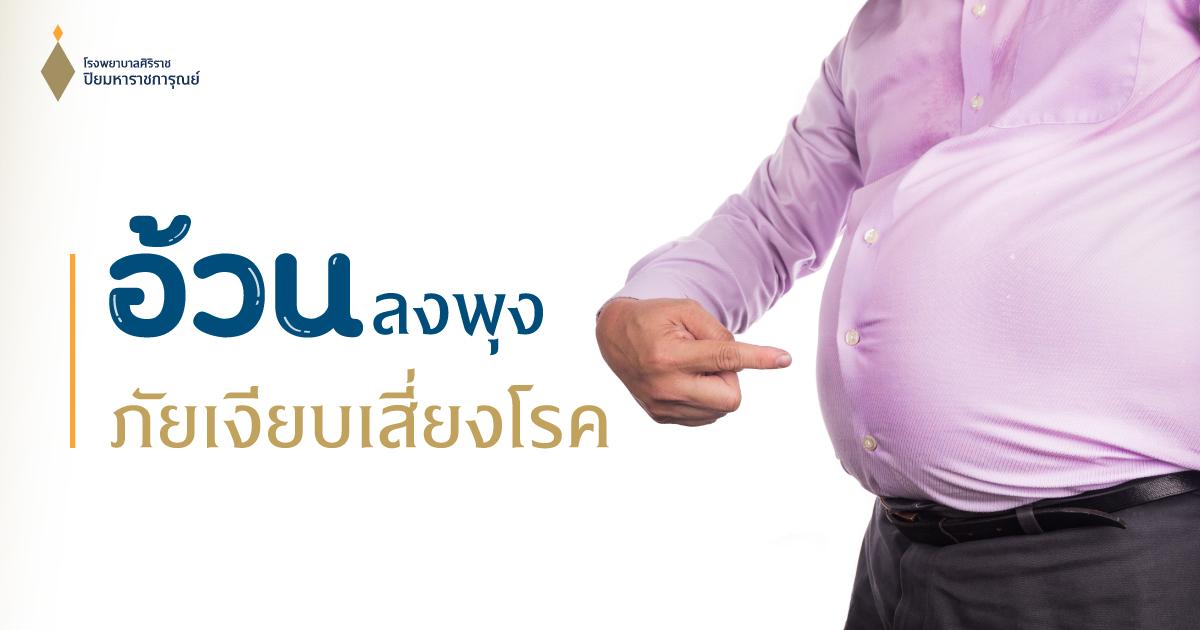 ภาวะอ้วนลงพุง รับประทานอย่างไรให้สุขภาพดี