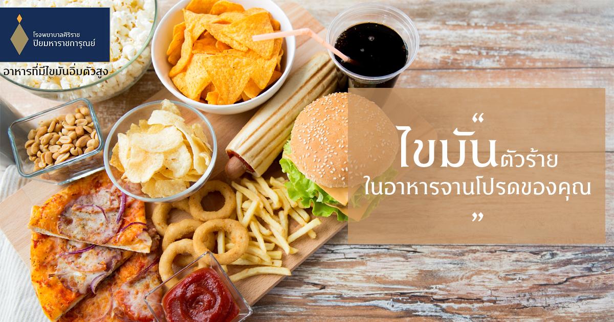 อาหารที่มีไขมันอิ่มตัวสูง (Saturated fat)