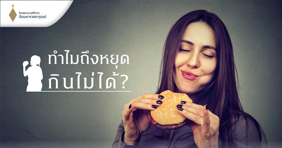 หยุดกินไม่ได้ การขาดสติในการรับประทานอาหาร (Can't stop eating)