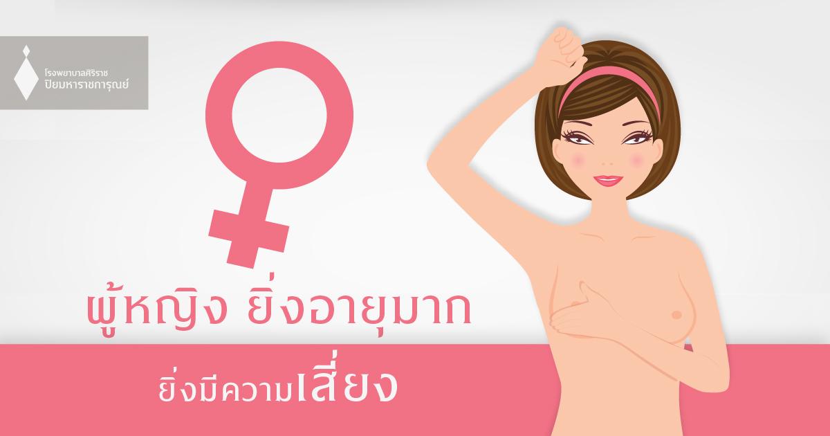 ยิ่งอายุมากยิ่งเสี่ยง เตรียมตัวให้พร้อมก่อนตรวจมะเร็งเต้านม (Breast cancer)