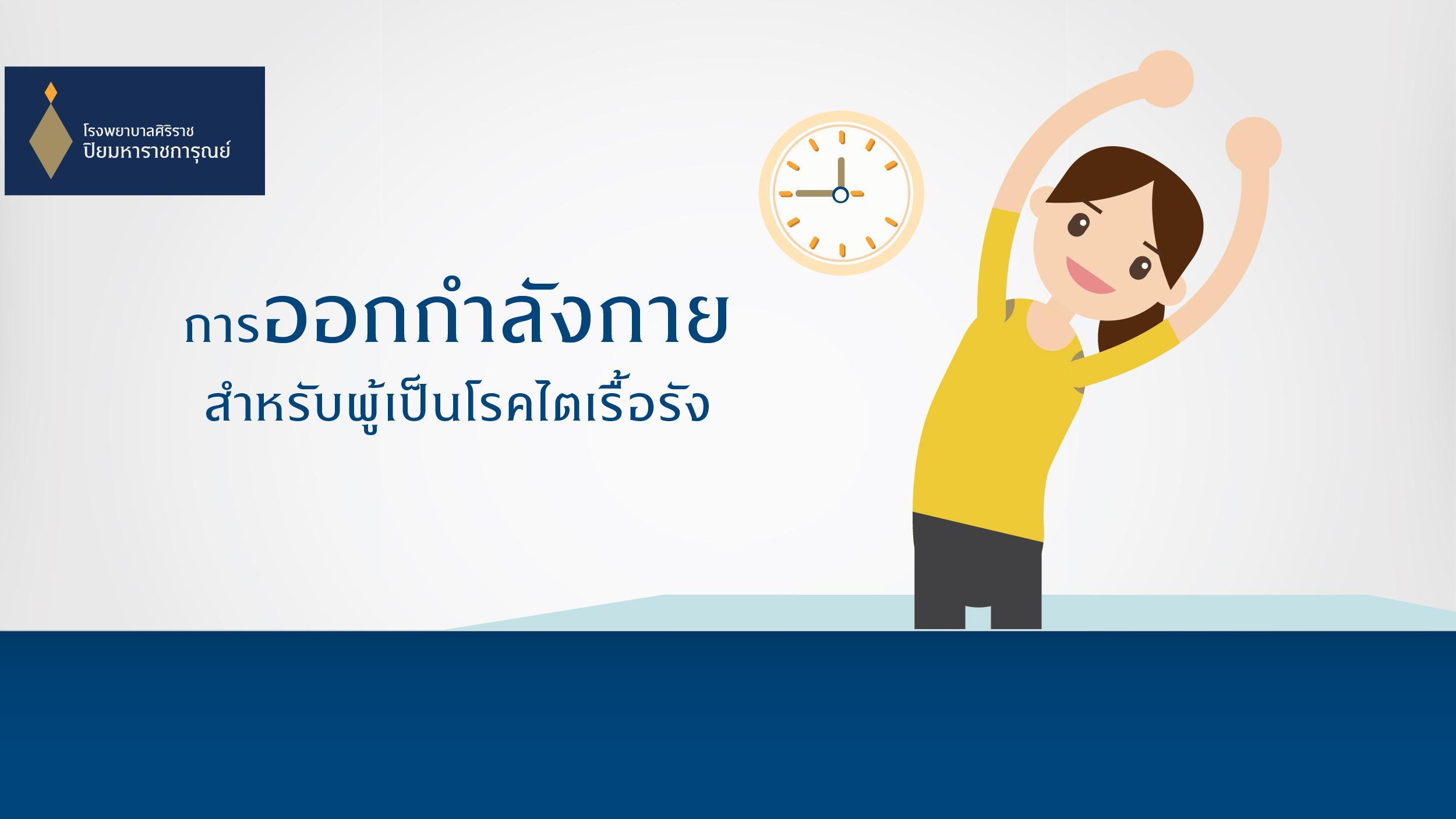 การออกกำลังกายสำหรับผู้ป่วยโรคไตเรื้อรัง (Kidney exercise)