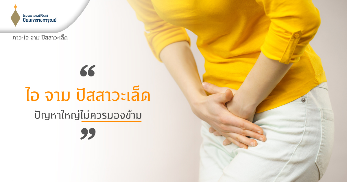 ภาวะไอ จาม ปัสสาวะเล็ด (Stress Urinary Incontinence)