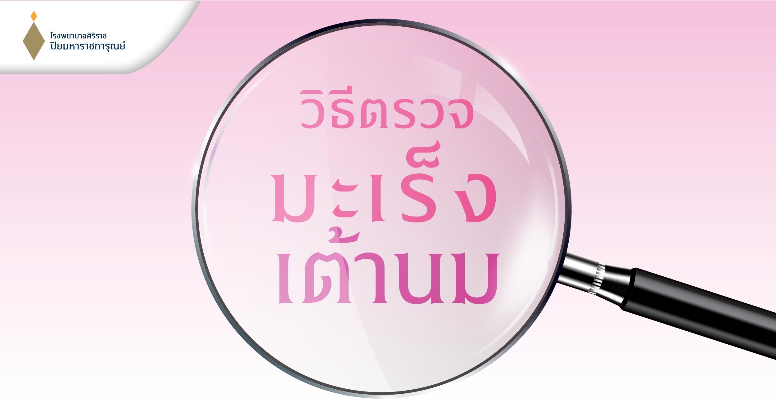 มะเร็งเต้านม เช็คให้ชัวร์! ด้วย 3 วิธี (Breast Cancer)