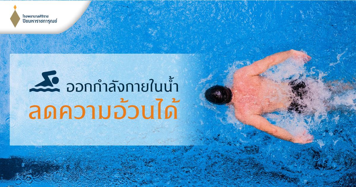 ออกกำลังกายในน้ำ ก็ลดความอ้วนได้ (Swim Workout)