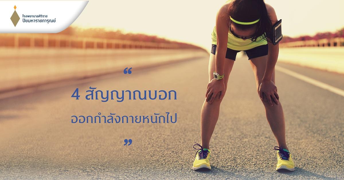 ออกกำลังกายหนักเกิน จะเป็นอย่างไร? (Exercise Hard)
