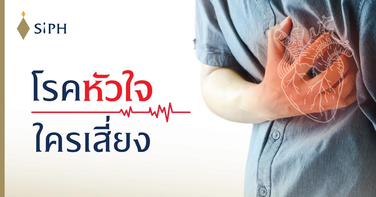 โรคหัวใจ ใครเสี่ยง?
