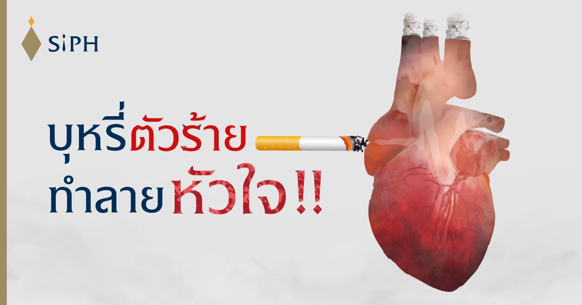 บุหรี่ตัวร้าย ทำลายหัวใจ