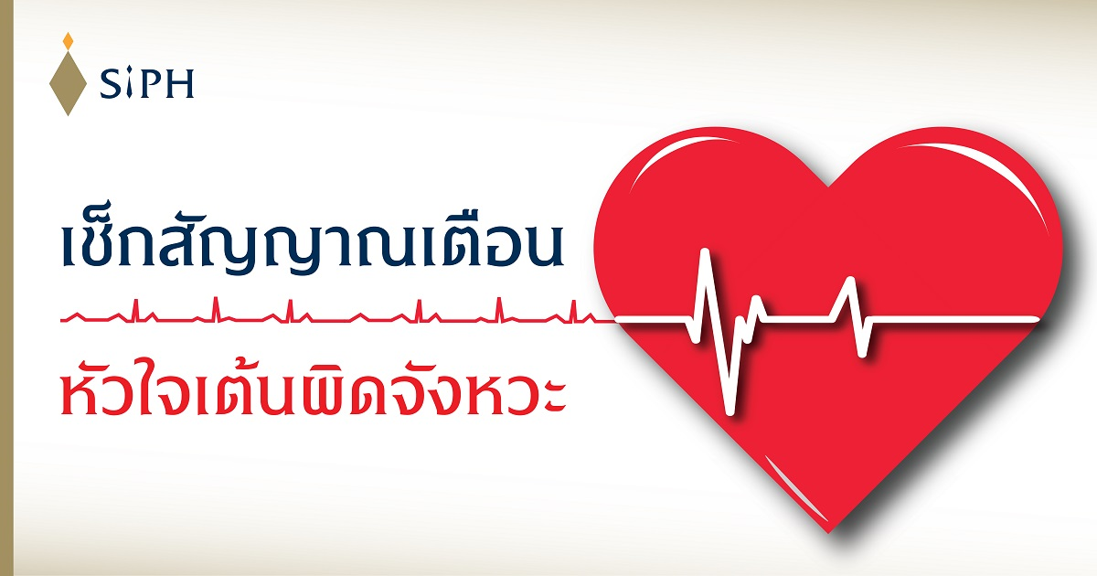 เช็กอาการก่อนหัวใจเต้นผิดจังหวะ