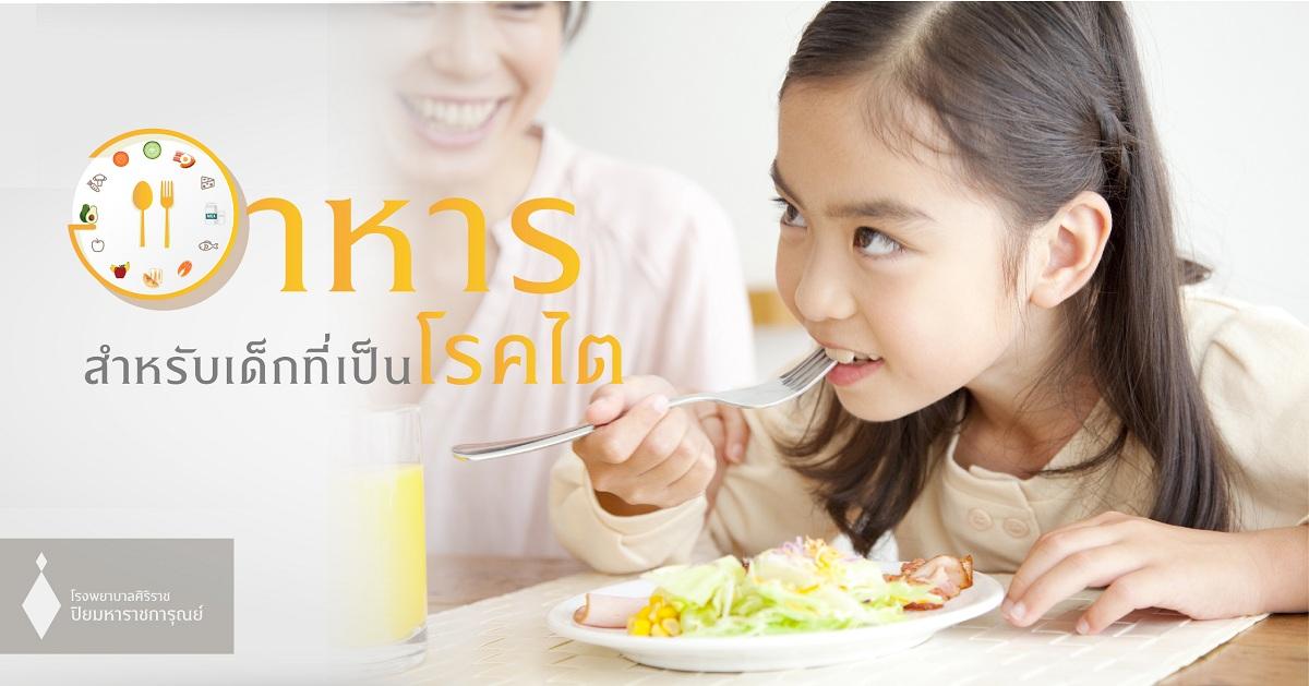 อาหารสำหรับเด็กที่เป็นโรคไต (Food for Kids Kidney)