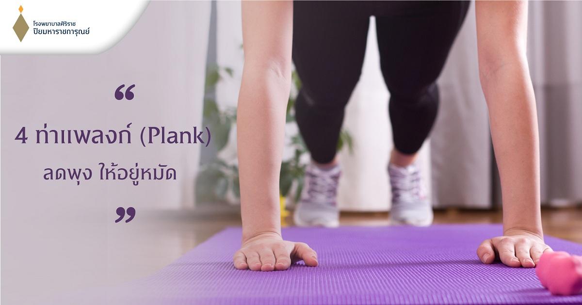 4 ท่าแพลงก์ ลดพุง (Plank)