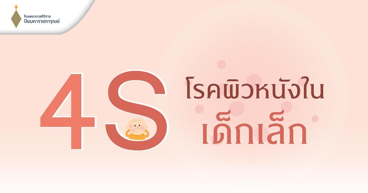 โรค 4S ภัยเงียบที่พ่อแม่ควรระวัง (SSSS)