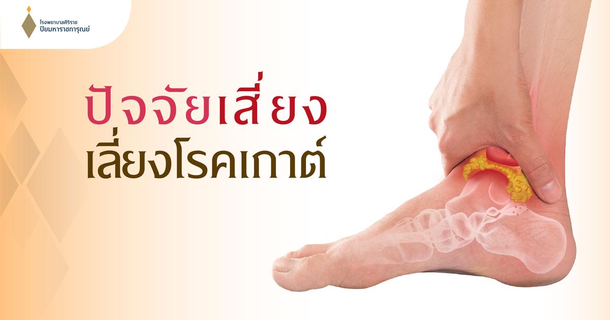 โรคเกาต์ ความเจ็บปวดที่เลี่ยงได้ (Gout)