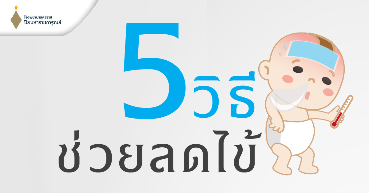 5 วิธีลดไข้ เตรียมความพร้อมเมื่อลูกตัวร้อนและมีไข้สูง