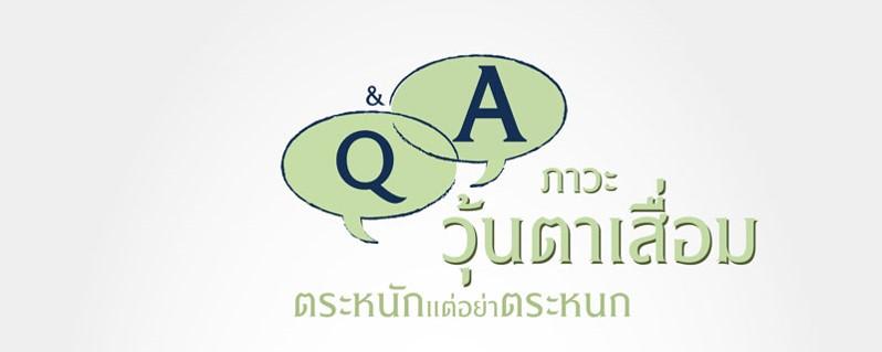 Q&A ภาวะวุ้นตาเสื่อม (Eye Floaters)