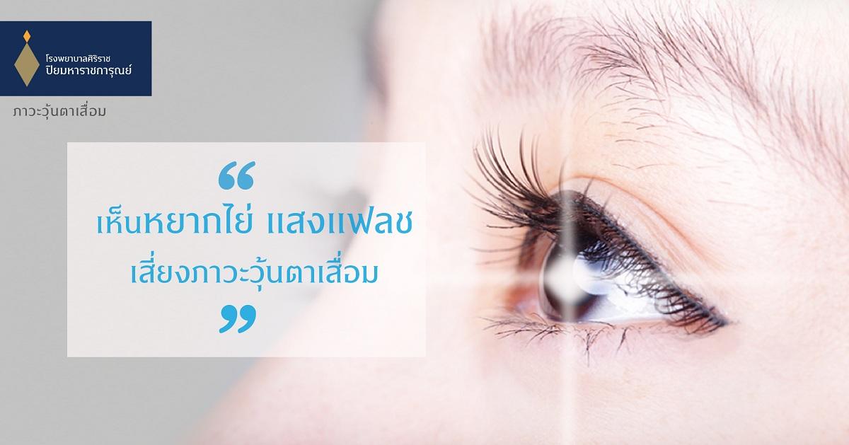 ภาวะวุ้นตาเสื่อม ดูแลได้  (Vitreous Degeneration)