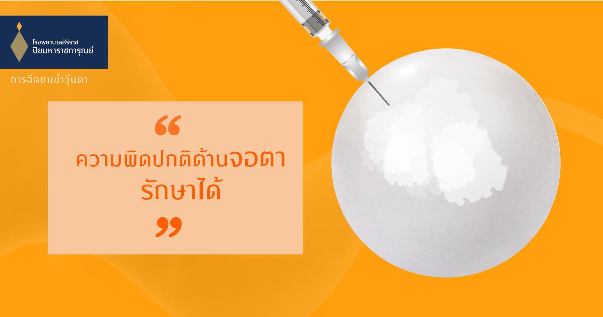 การฉีดยาเข้าวุ้นตา (Intravitreous Injection)