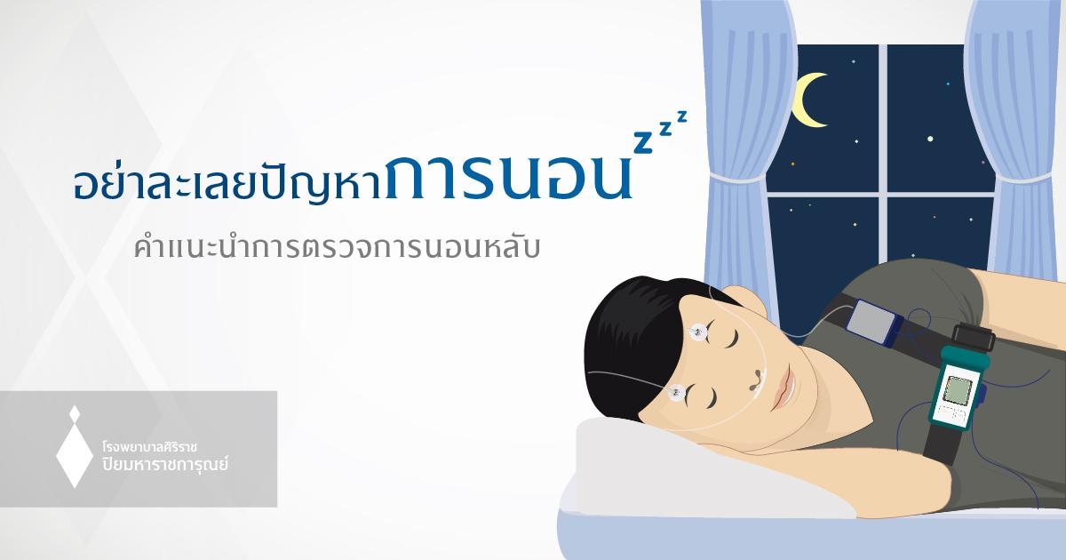 การตรวจการนอนหลับ (Sleep Test)