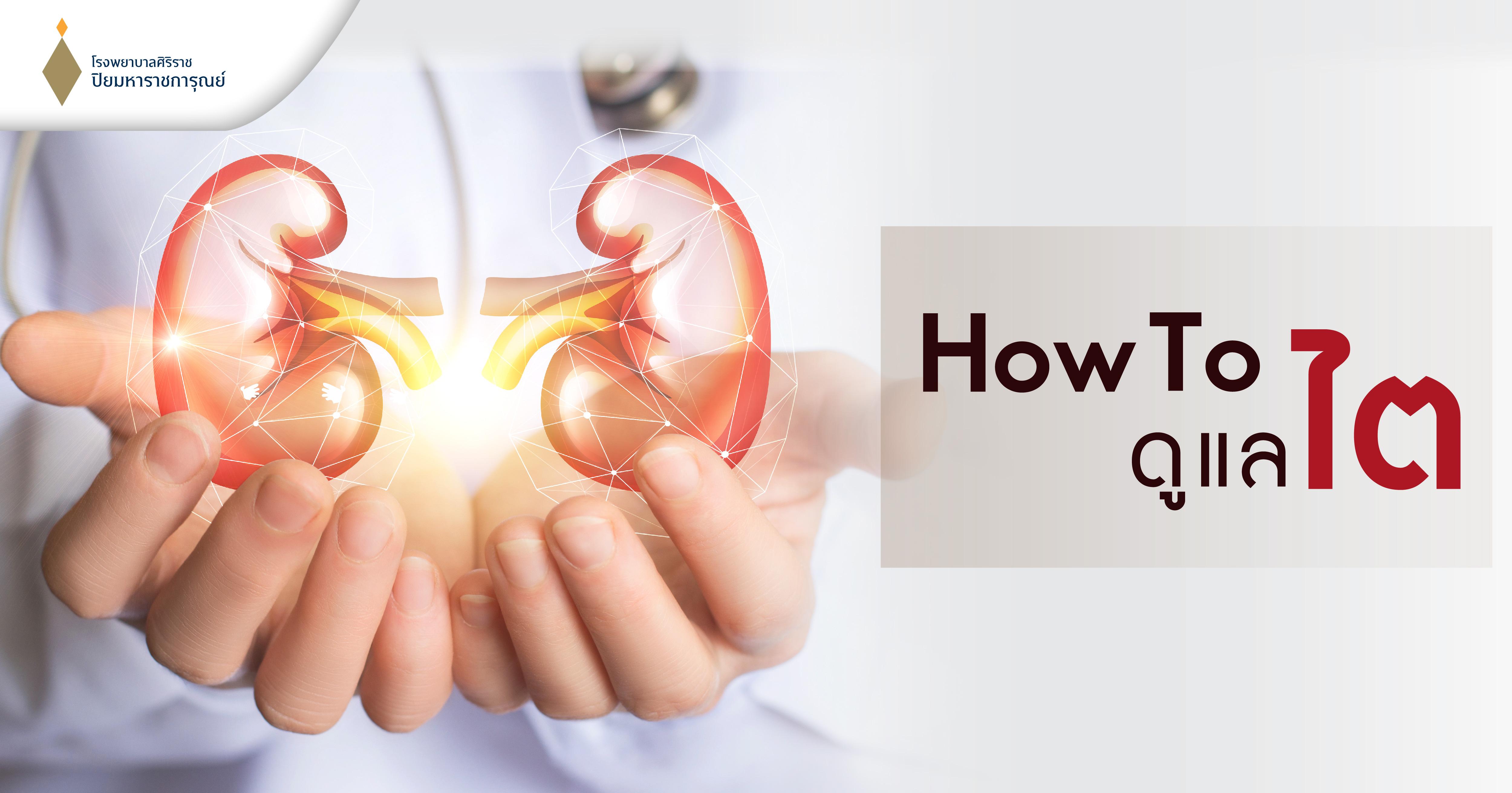 การป้องกันโรคไต ทำอย่างไรให้ไตสตรอง? (Prevent Kidney Disease)