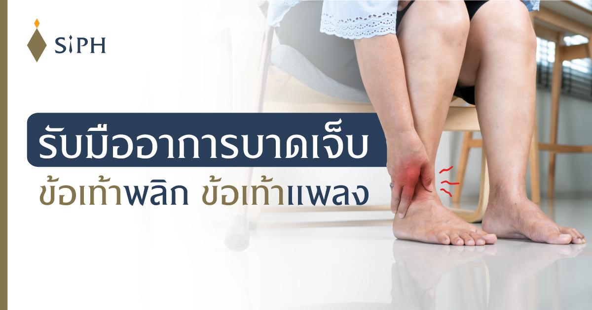 รับมืออาการบาดเจ็บ ข้อเท้าพลิก ข้อเท้าแพลง