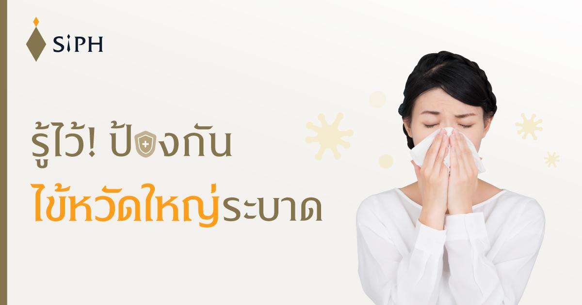 รู้ไว้! ป้องกันไข้หวัดใหญ่ระบาด