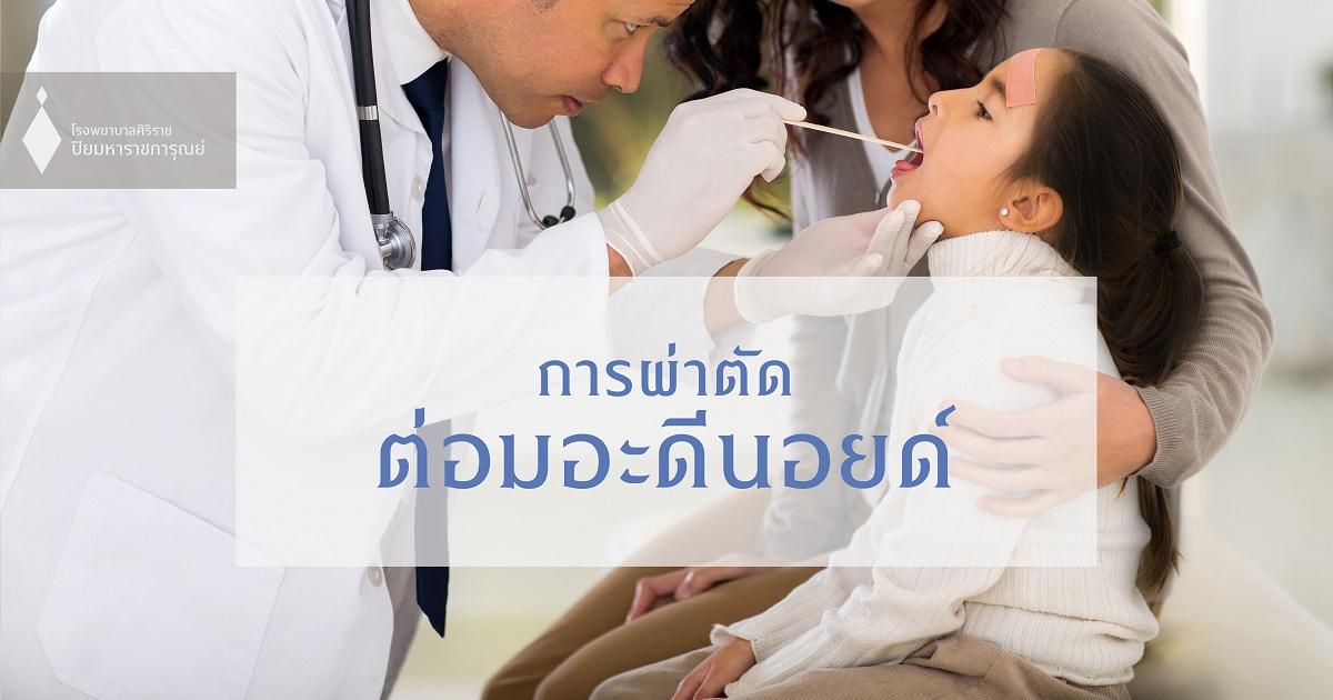 การผ่าตัดต่อมอะดีนอยด์ (Adenoid)