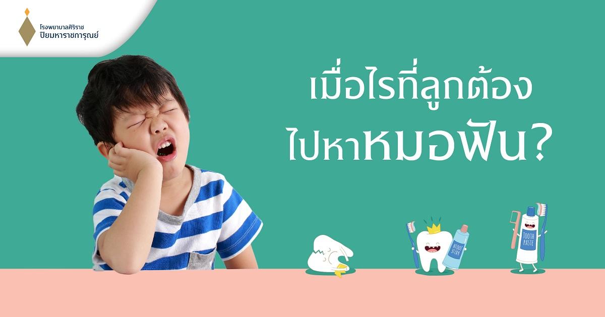 ฟัน ดูแลได้ตั้งแต่ฟันน้ำนมซี่แรก (First Tooth)